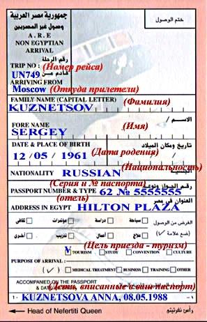 бланк миграционная карта ямайка